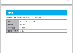 変換 ~ シャークポータブル仕様.png
